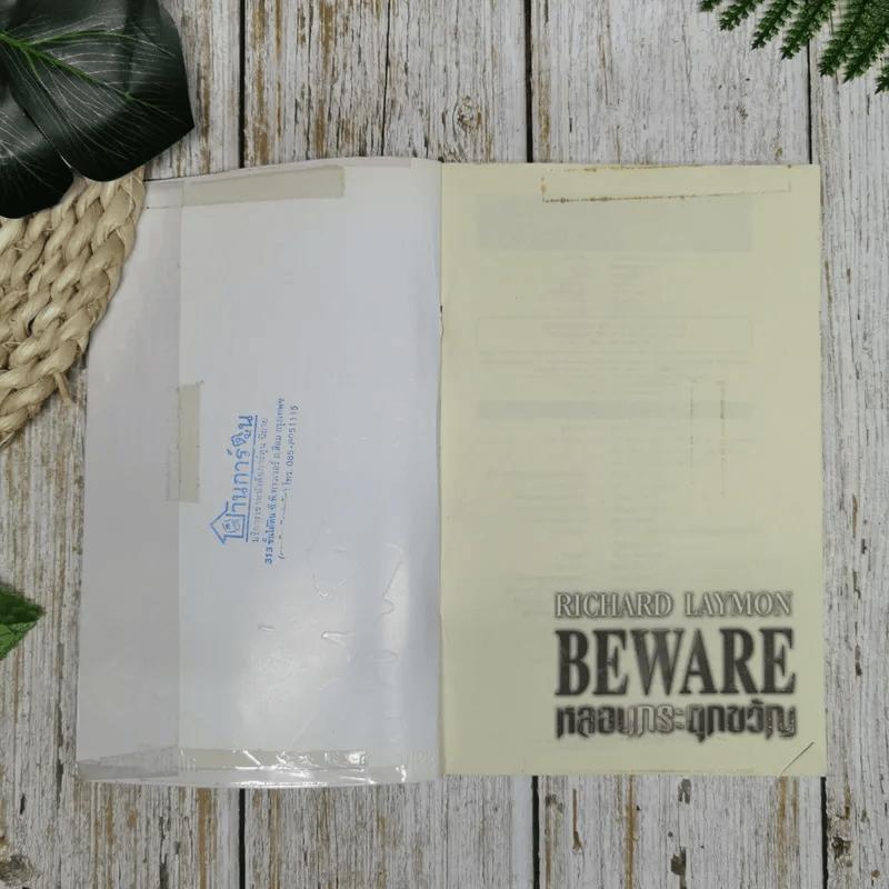 Beware หลอนกระตุกขวัญ - Richard Laymon