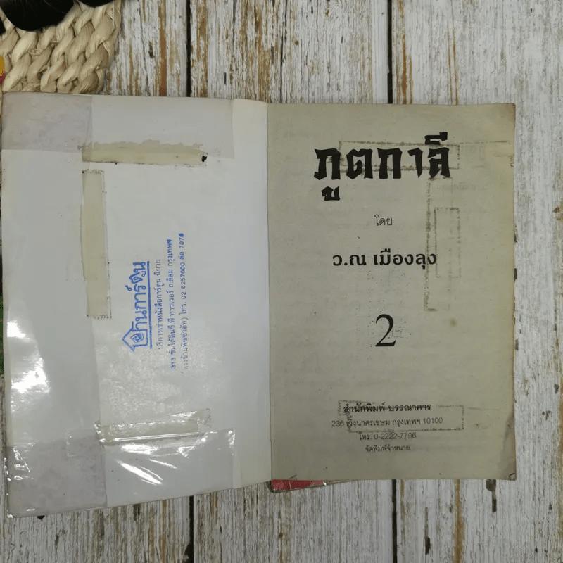 ภูตกาลี เล่ม 1-2 - ว.ณ เมืองลุง