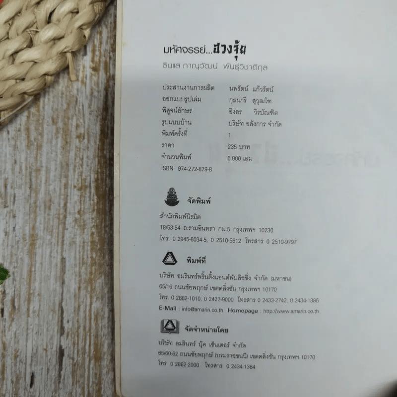 มหัศจรรย์ฮวงจุ้ย - ซินแสภาณุวัฒน์ พันธุ์วิชาติกุล