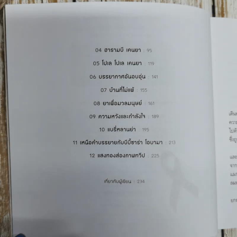 เภสัชกรยิปซี - ดร.กฤษณา ไกรสินธุ์