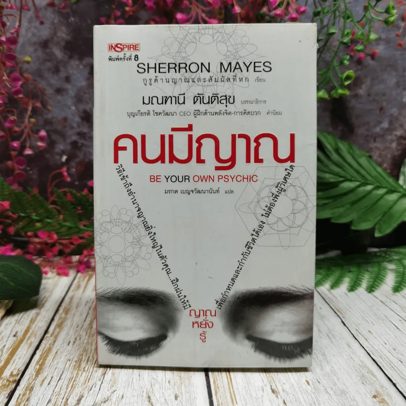 Be Your Own Psychic คนมีญาณ