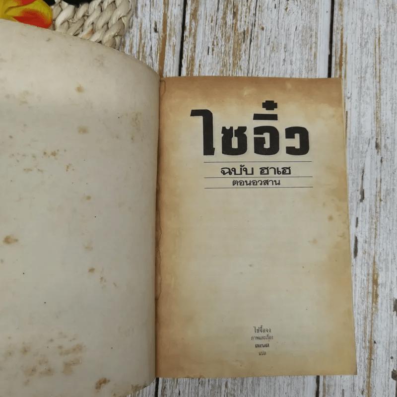 ไซอิ๋ว ฉบับฮาเฮ (ตอนอวสาน)