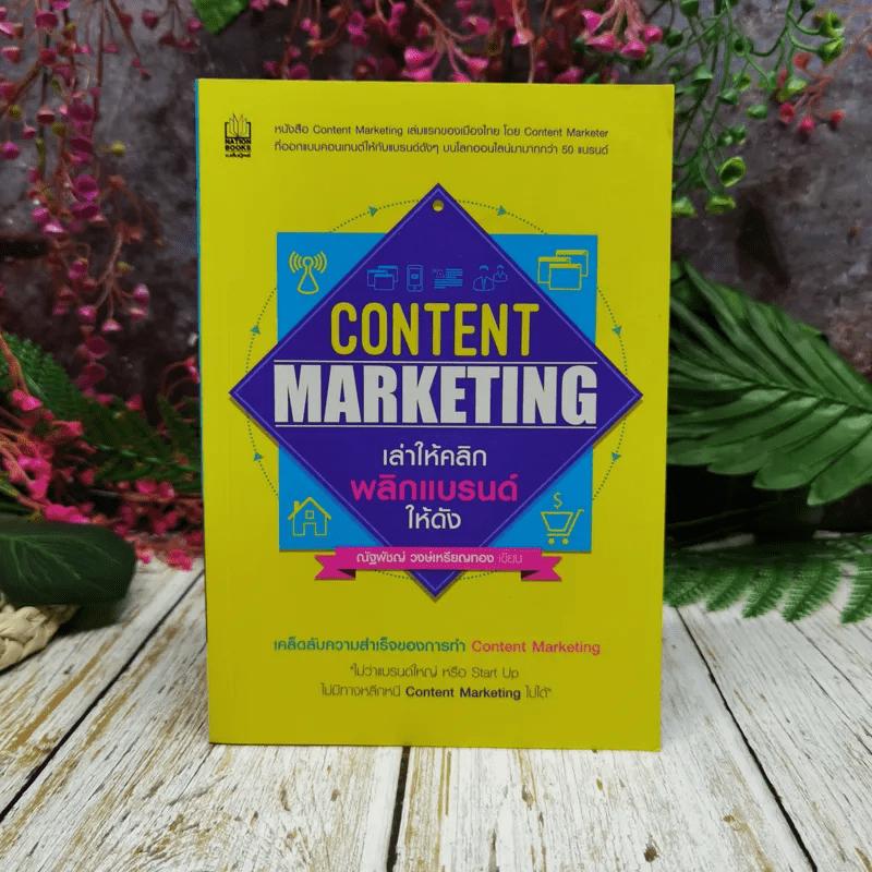 Content Marketing เล่าให้คลิก พลิกแบรนด์ให้ดัง