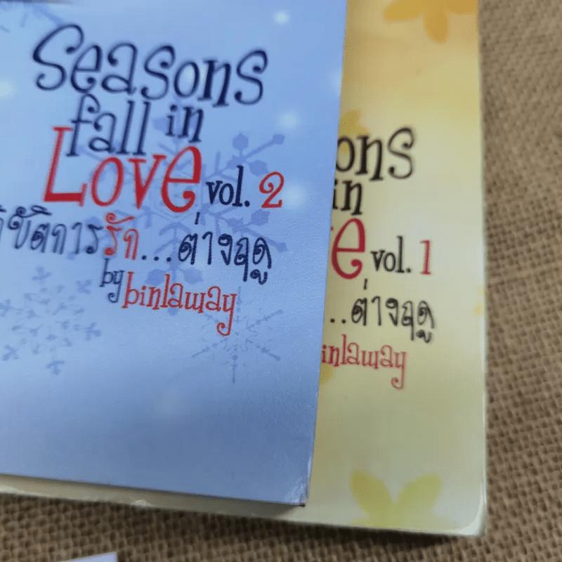 Seasons fall in Love ปฏิบัติการรักต่างฤดู 2 เล่มจบ