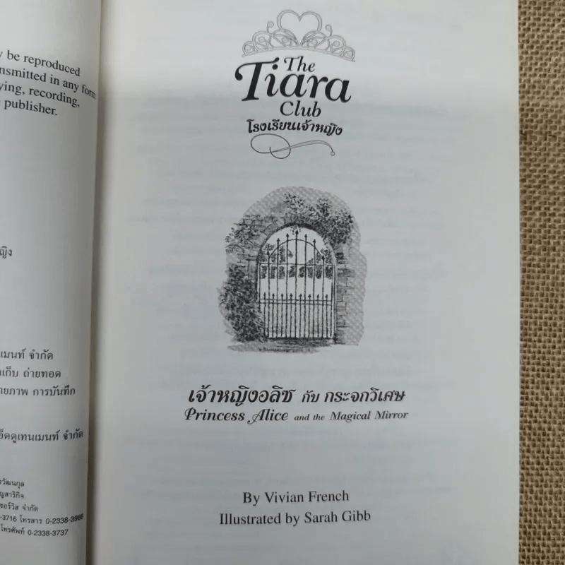 The Tiara Club โรงเรียนเจ้าหญิง เล่ม 1,2,4