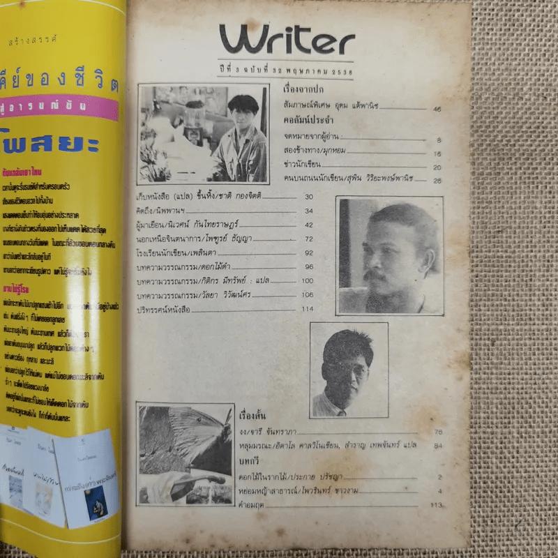 Writer Magazine ฉบับที่ 32 อุดม แต้พานิช