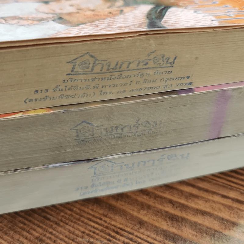 นิยายโรมานซ์ 3 เล่ม 100 บาท ชุดที่ 63