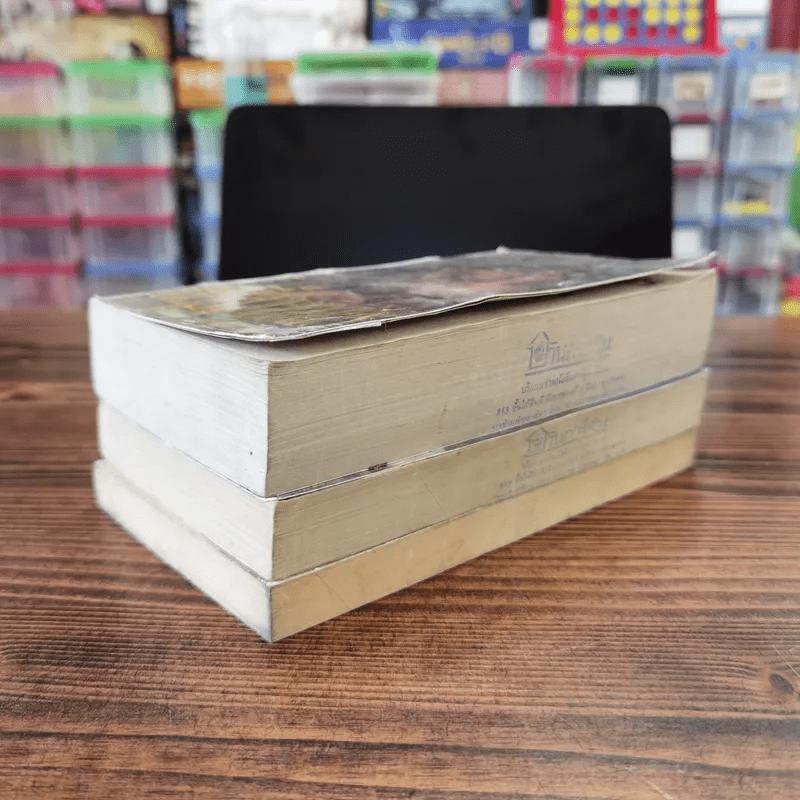 นิยายโรมานซ์ 3 เล่ม 100 บาท ชุดที่ 64