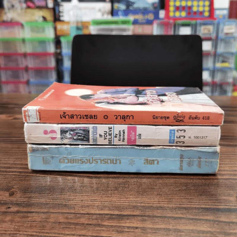 นิยายโรมานซ์ 3 เล่ม 100 บาท ชุดที่ 68