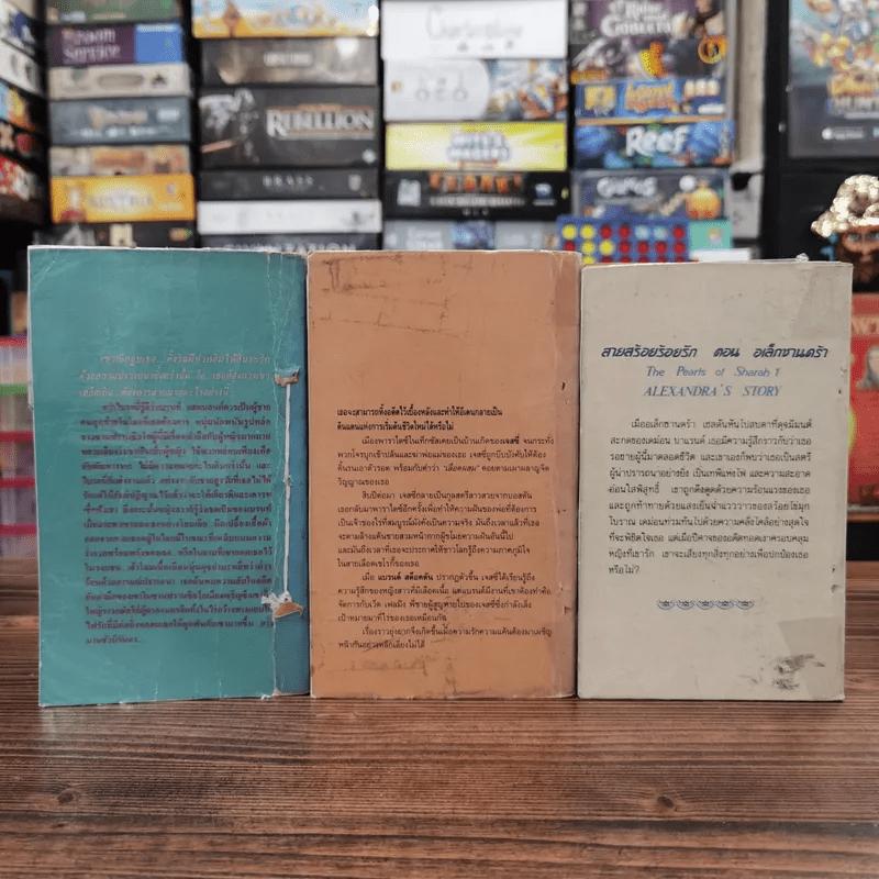 นิยายโรมานซ์ 3 เล่ม 100 บาท ชุดที่ 70