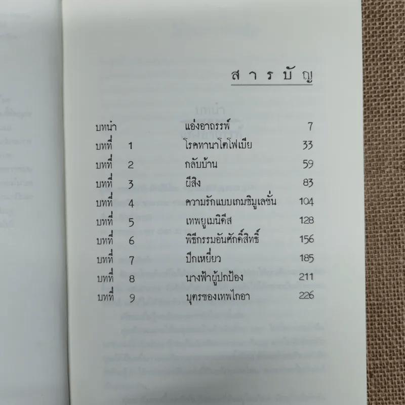 เสียงเพรียกมรณะ เล่ม 1-2