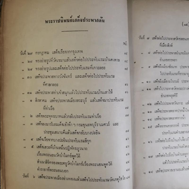 เสด็จประพาสต้นในรัชกาลที่ 5 พิมพ์เป็นอนุสรณ์ในงานพระราชทานเพลิงศพนายทิพย์ นรพัลลภ