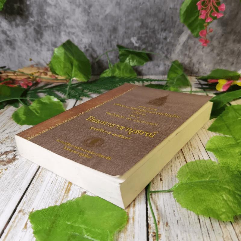 จดหมายเหตุเสด็จพระราชดำเนิรประพาศทวีปยุโรป ครั้งที่ 2 เล่ม 1 รัตนโกสินทร ศก 125-126 ปิยมหาราชานุสรณ์ พ.ศ.2547