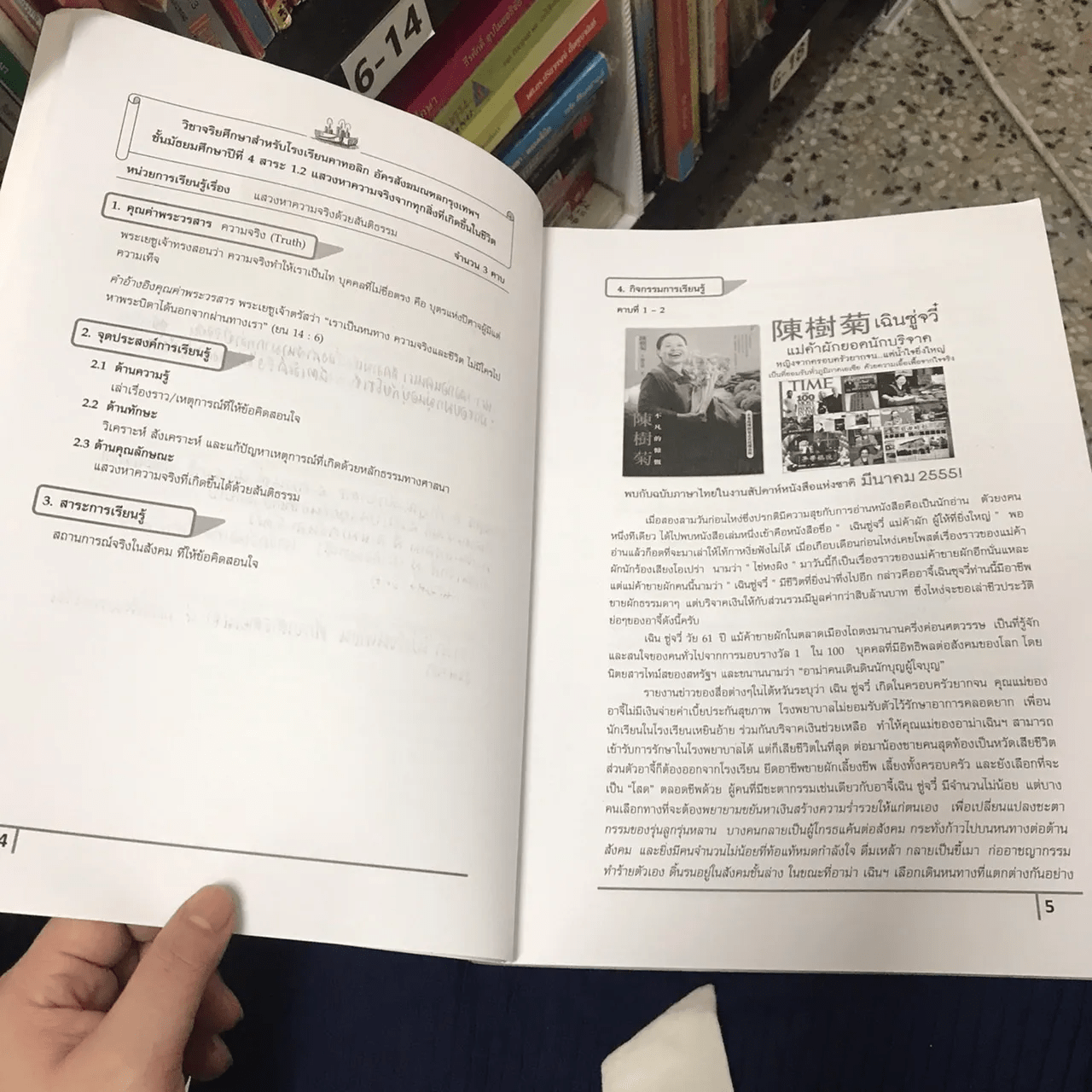สมุดจริยศึกษา สำหรับนักเรียน ชั้นมัธยมศึกษาปีที่ 4