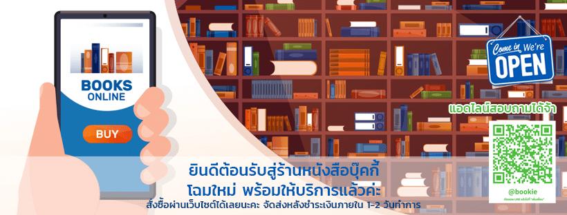 แอดไลน์สั่งหนังสือหรือฝากตามหาหนังสือได้ที่นี่